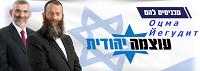 Оцма Йегудит - עוצמה יהודית ברוסית