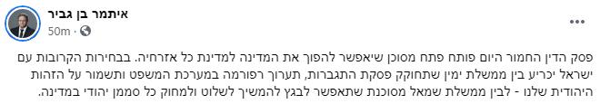 Угроза еврейскому государству